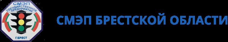 СМЭП Брестской области